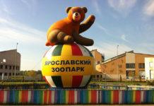 Ярославский зоопарк в Ярославле